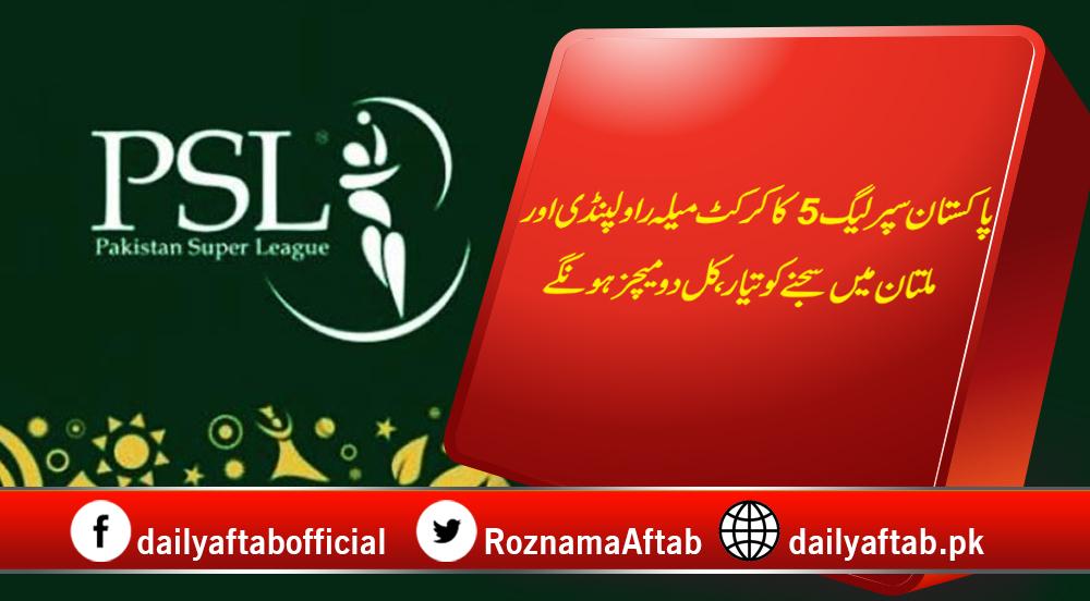 PSL5, Multan, Rawalpindi, Matches, PCB, Fans, Cricket