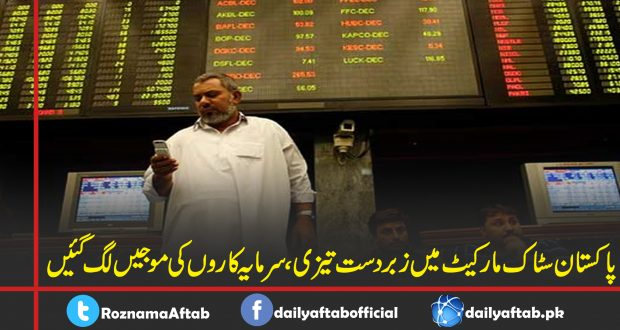 Pakistan Stock Market, Points, Shares, Index, Investors,