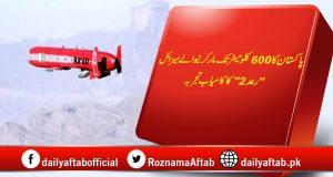Pakistan, Ra'ad 2, Missile Test, Pakistan Army, ISPR