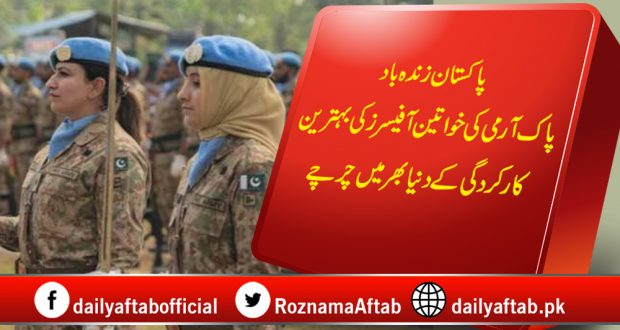 Pakistan Army, Female Officers, Congo , UN, State Department,