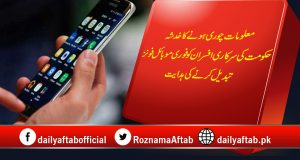 Govt Official, Data leak, Mobile Phones, Change, advisory