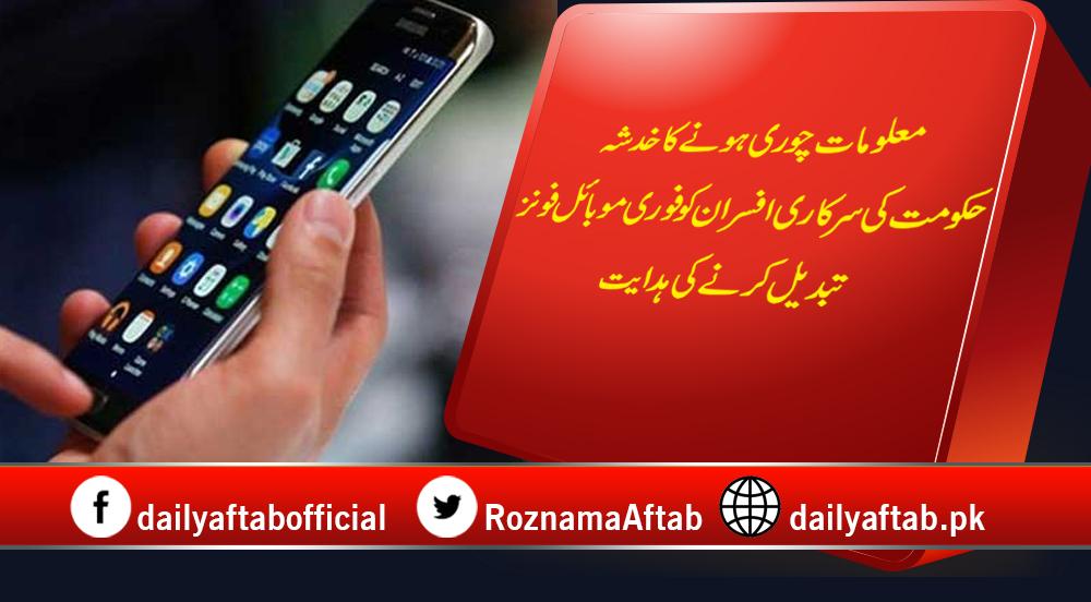 Govt Official, Data leak, Mobile Phones, Change, advisory