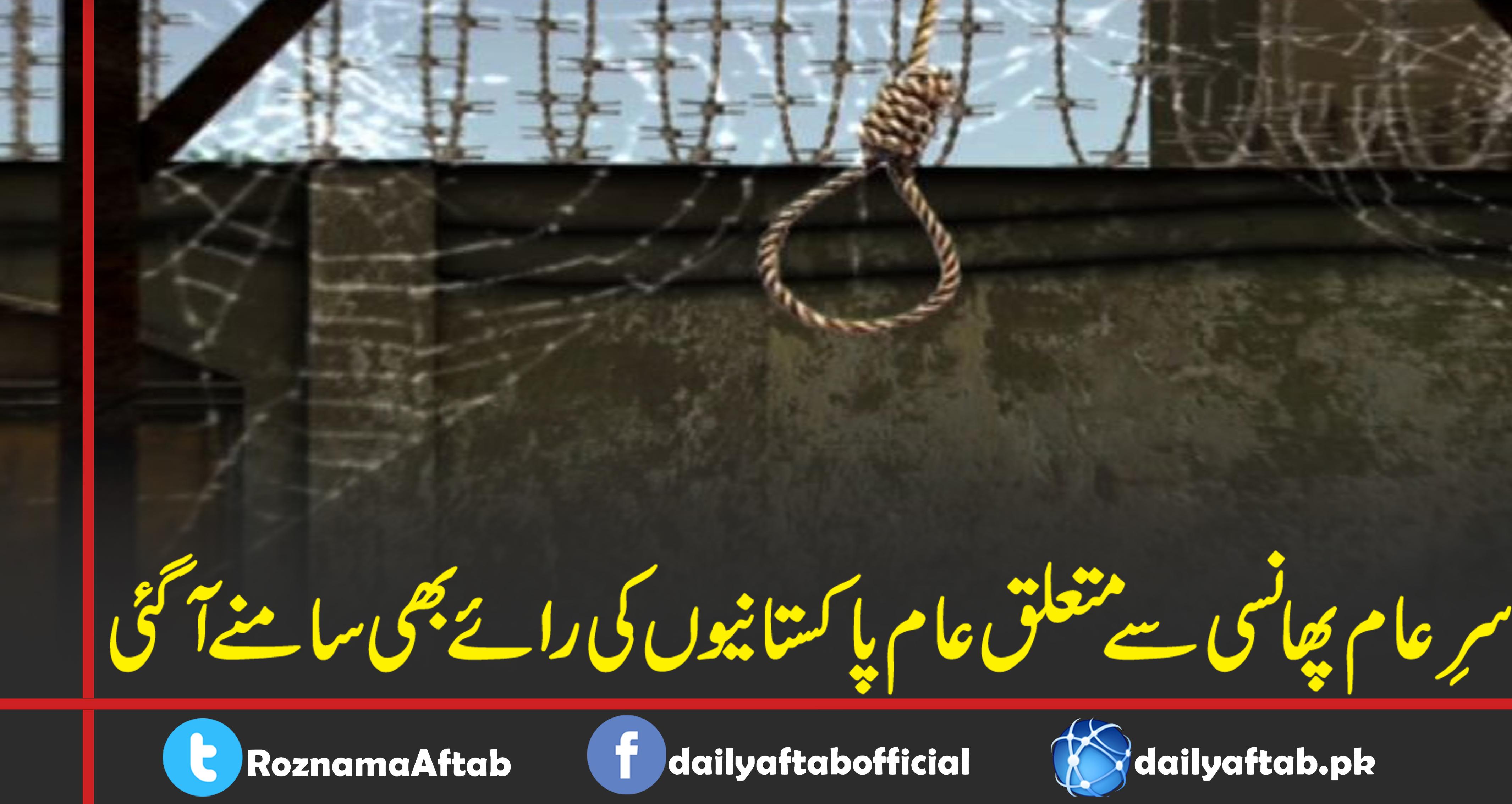 Public Hanging, Pakistanis, Survey, Vote, Crime, Child Abuse