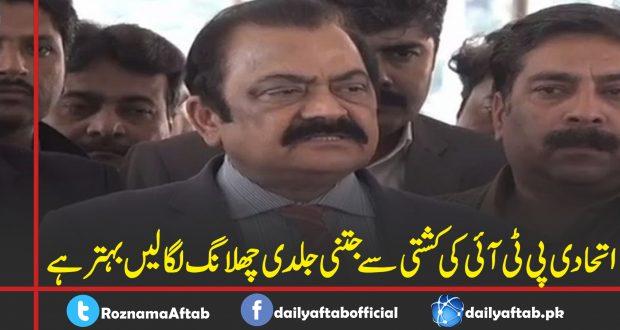 PMLN, Rana Sana Ullah, Fazlur Rehman, Shahbaz Sharif, PTI