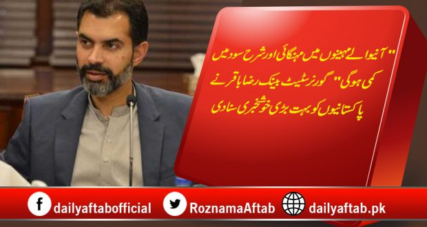 Governor SBP, Raza Baqir, Inflation, Interest Rate,