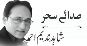 Latest Column, Shahid Nadeem Ahmad, Fazlur Rehman, High Treason Case