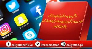PM Imran Khan, Social Media, Laws, Regulation, Review, Meeting, Feedback