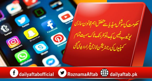 Federal Cabinet, Social Media, Law, Youtube, Facebook, Tik Tok, Daily motion
