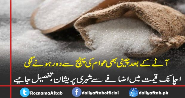 Sugar Price, Increase, Import, Export, Federal Government