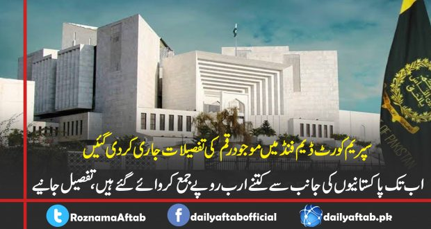 Dam Fund, Supreme Court, Donations, Saqib Nisar, SMS, Overseas Pakistanis
