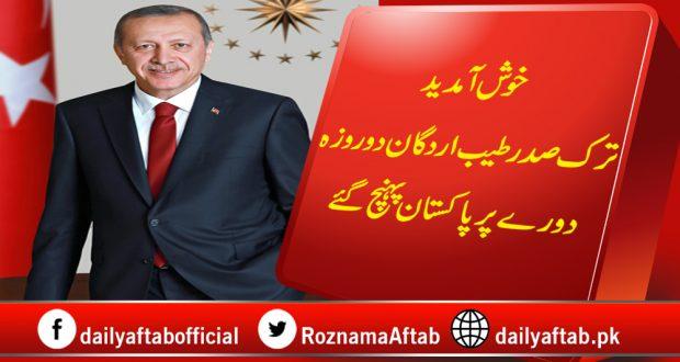 Tayyip Erdogan, PM Imran Khan, Pakistan, Visit, Islamabad , Nur Khan Airbase