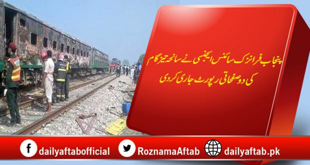 Punjab Forensic Science Agency, Report, Tezgam Incident, Sheikh Rasheed, Railway