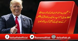 Donald Trump, New Dehli, Press Conference, PM Imran Khan, Kashmir Issue, Modi