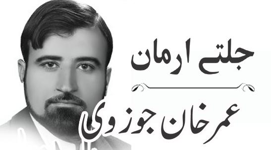 Column, Umar Khan Jozvi, Hajj Expenses