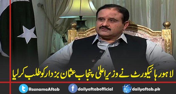 IG Punjab, CM Punjab, Usman Buzdar, LHC, Kidnapping Case