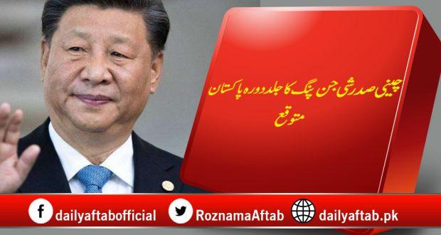 Chinese President, Xi Jin Ping, Pakistan Visit, Hafeez Sheikh,