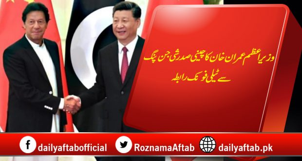 PM Imran Khan, Chinese President, Xi Jinping, Corona Virus, Telephonic Contact
