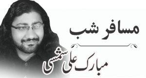 Latest column, Mubarak Ali Shamsie, Expression