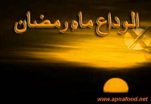 رمضان المبارک کے الوداعی ایام