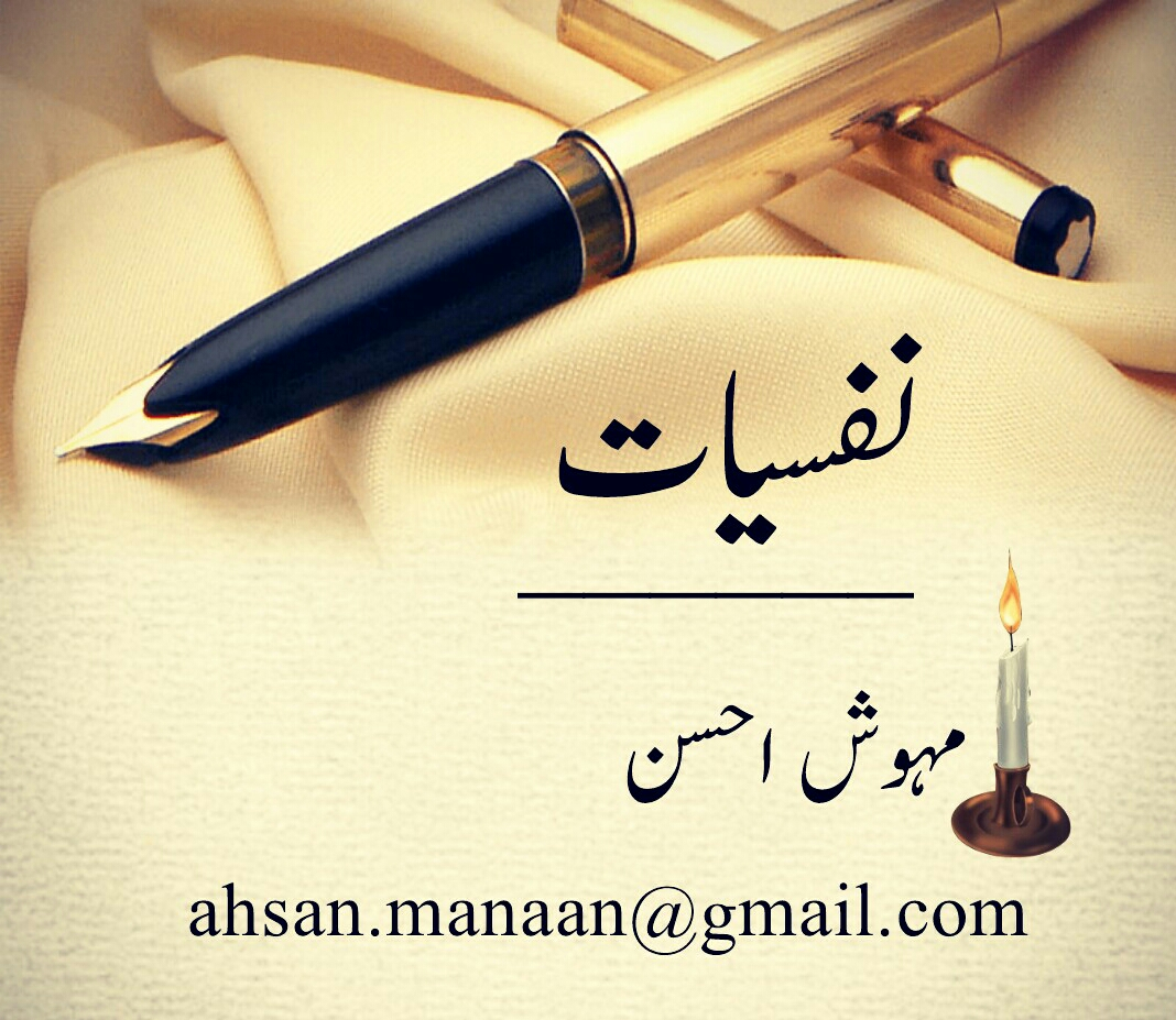 چاند رات اور عید سعید