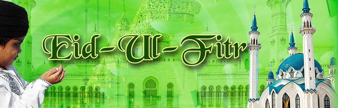 عید کا مقصد