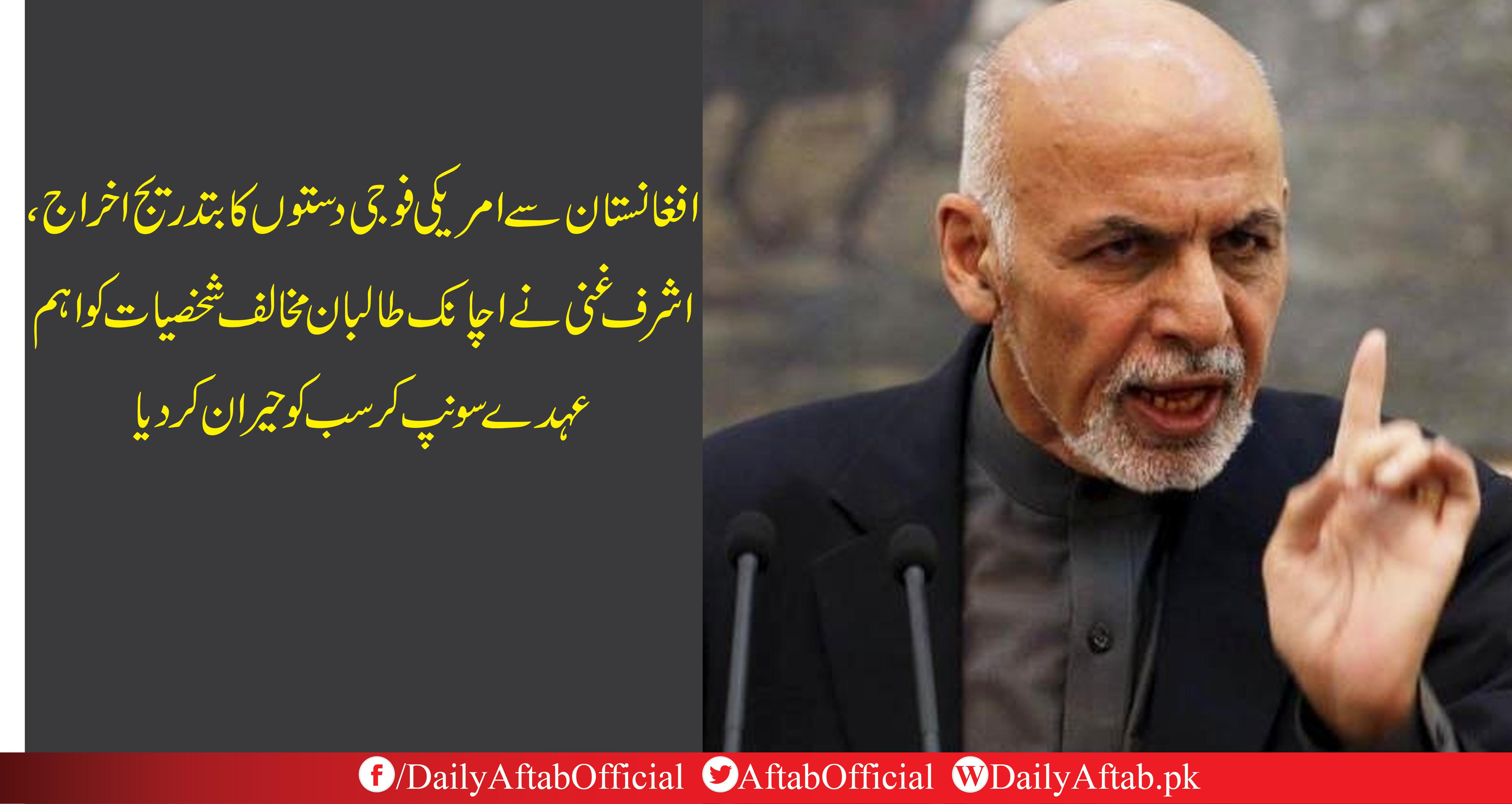 طالبان مخالف