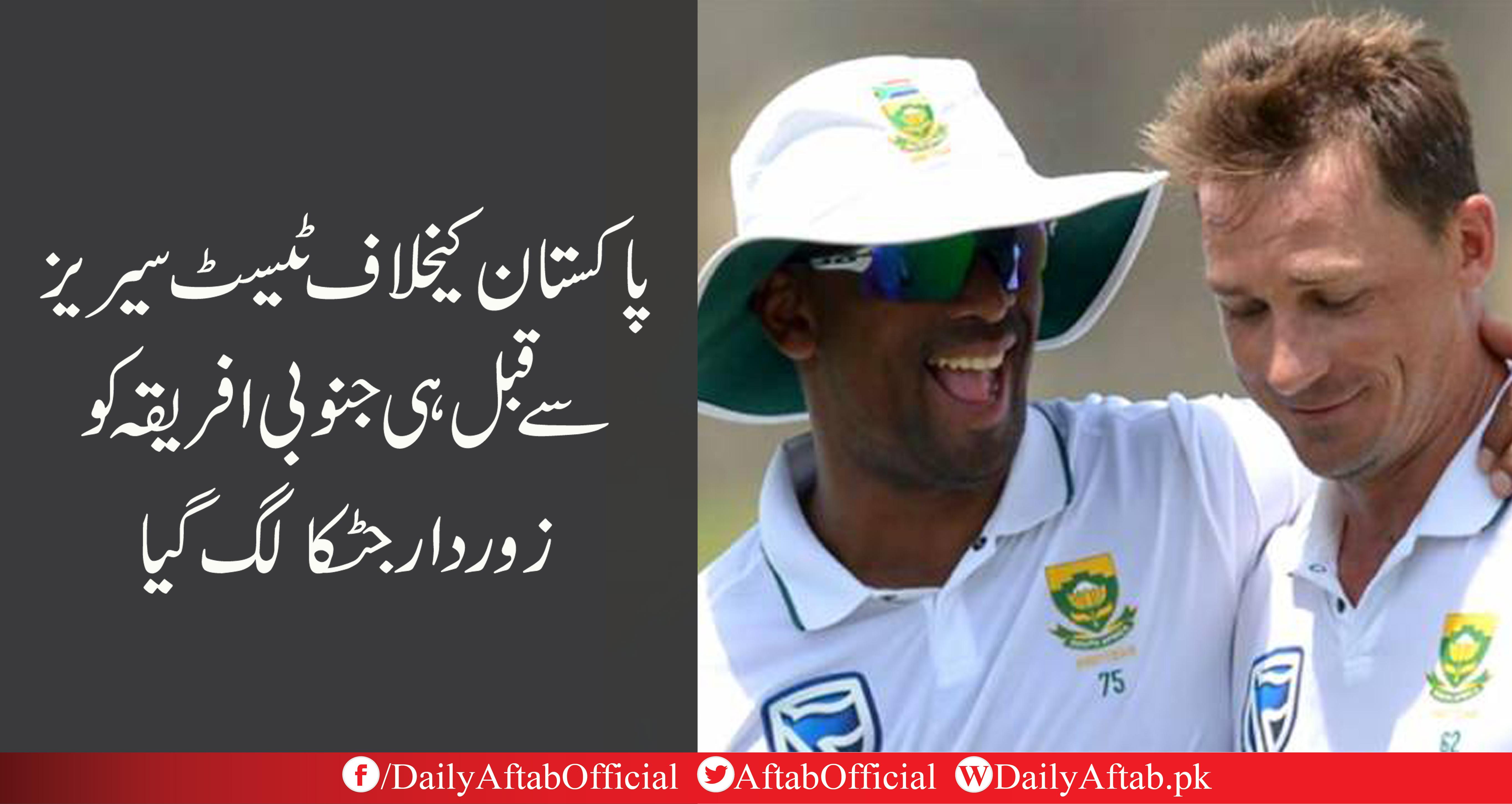 پاکستان کیخلاف ٹیسٹ سیریز