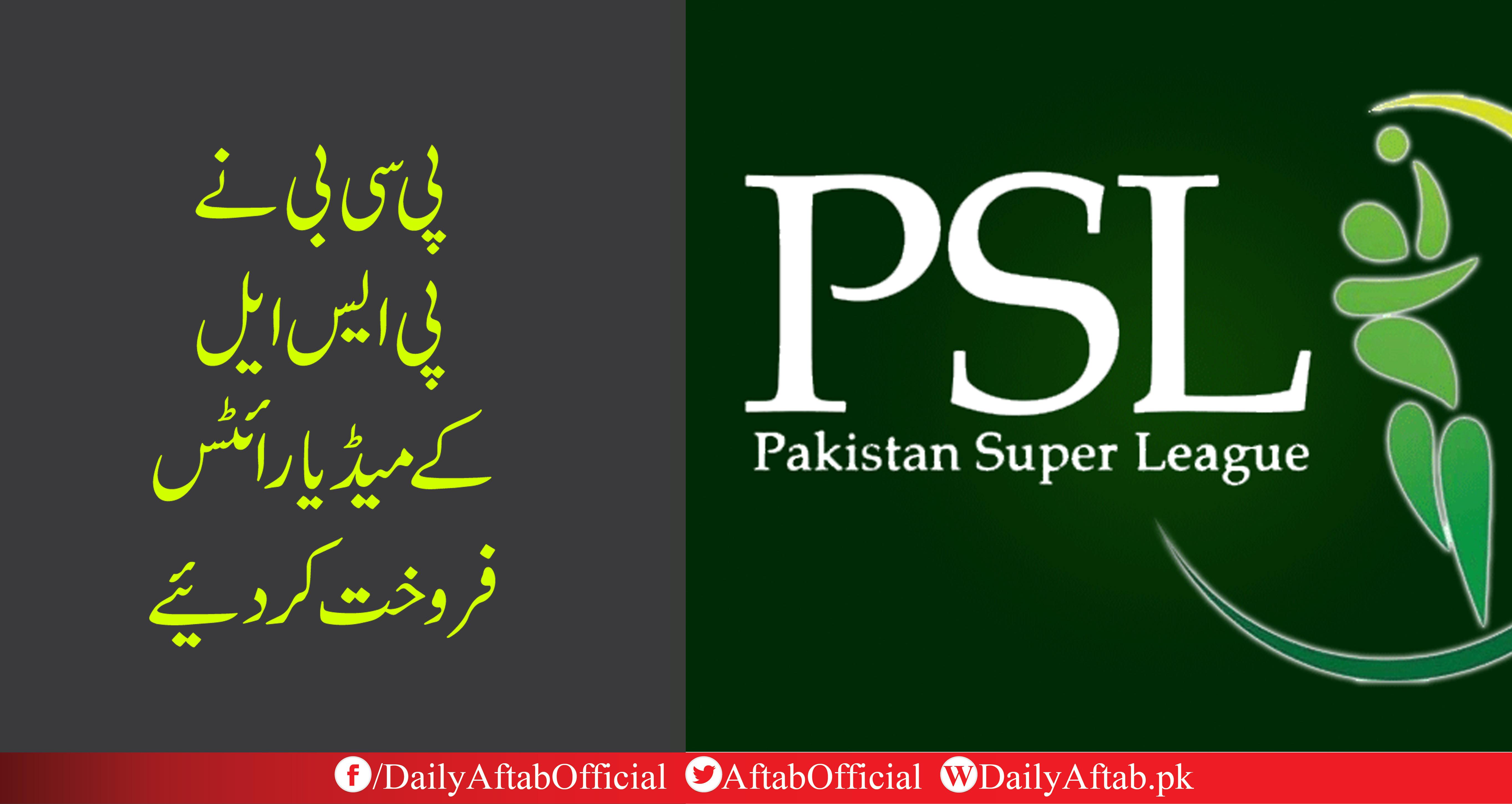 پاکستان سپر لیگ