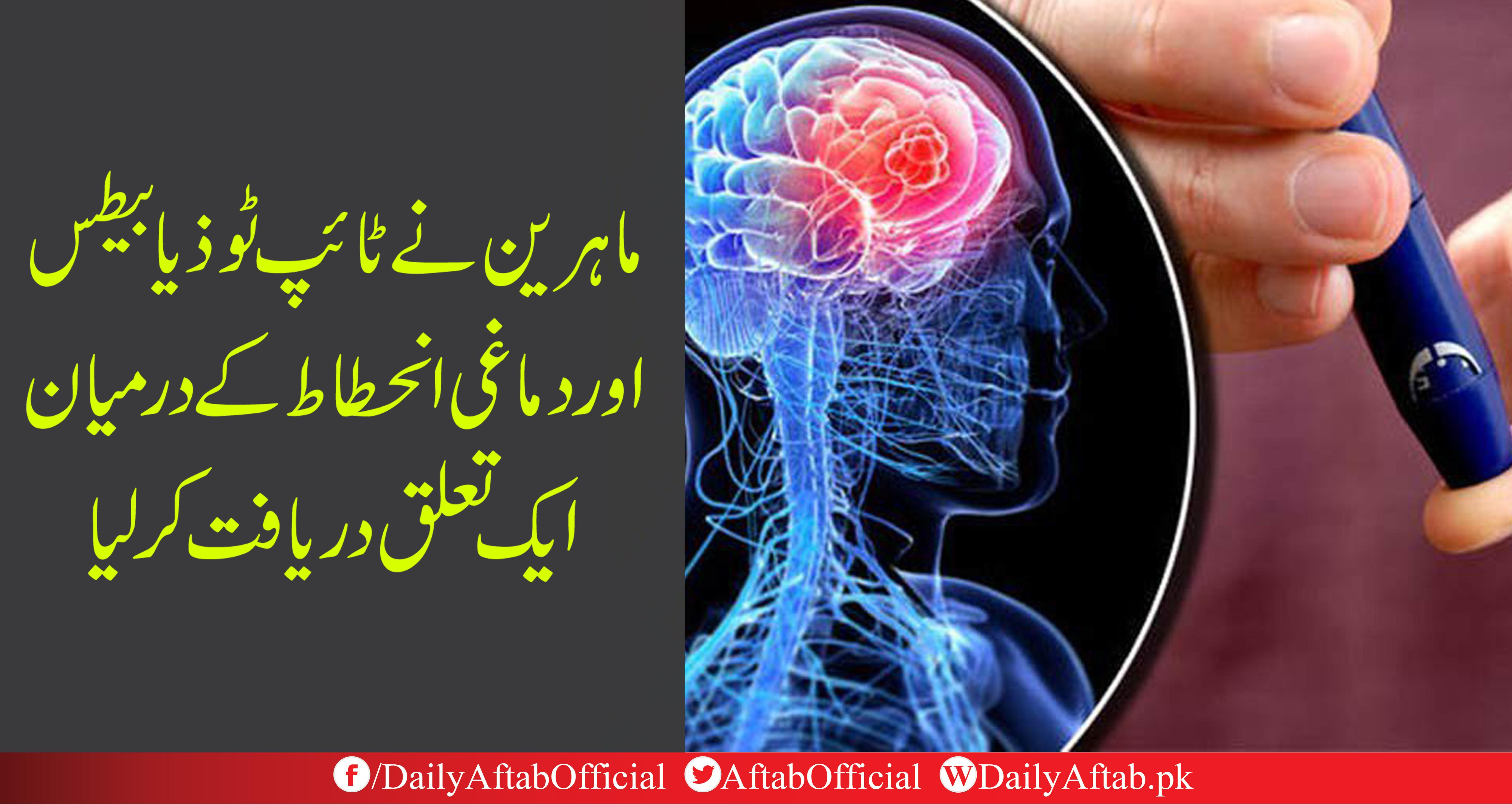 دماغی انحطاط