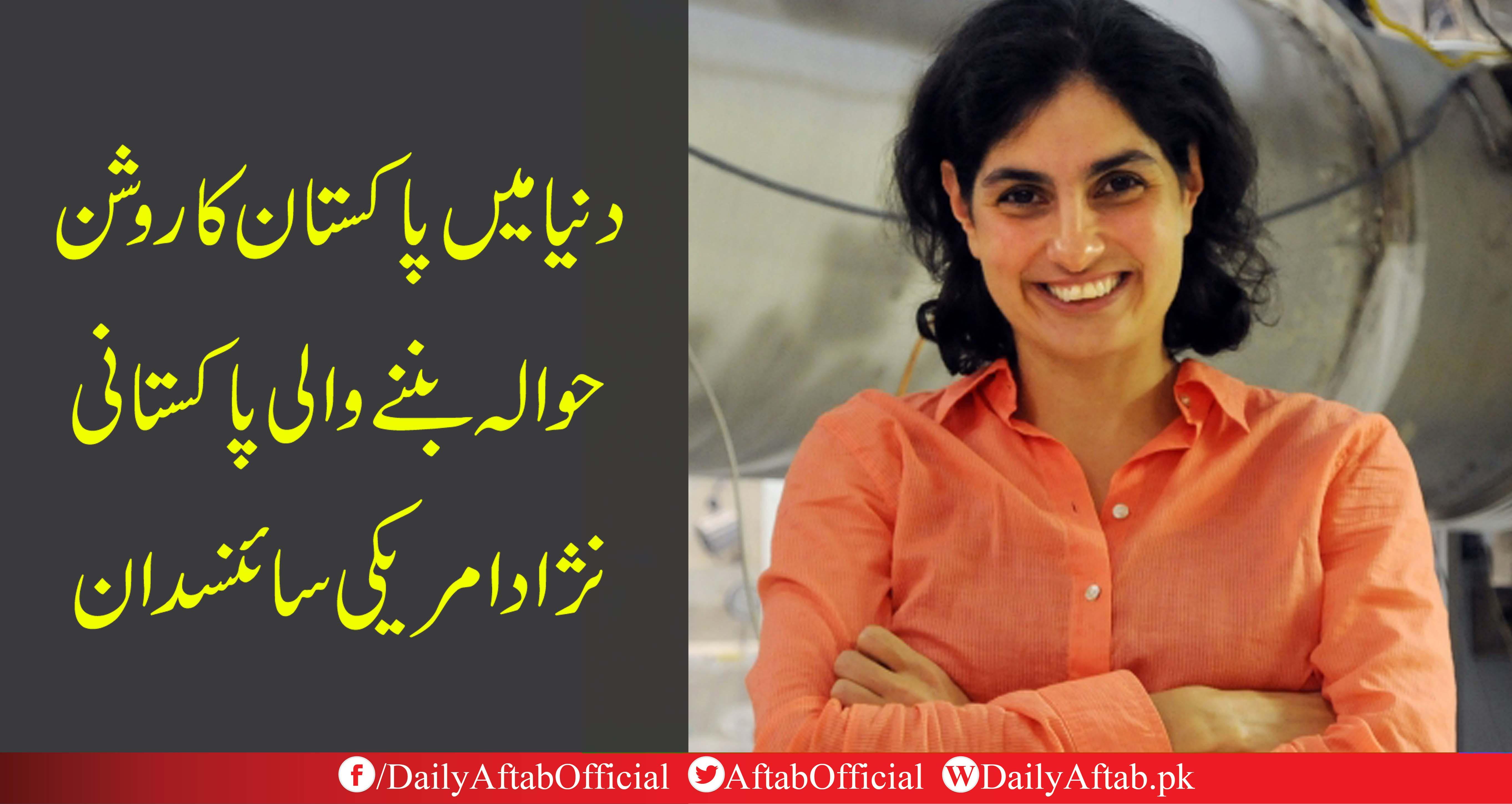 دنیا میں پاکستان کا روشن حوالہ بننے والی پاکستانی نژاد امریکی سائنسدان