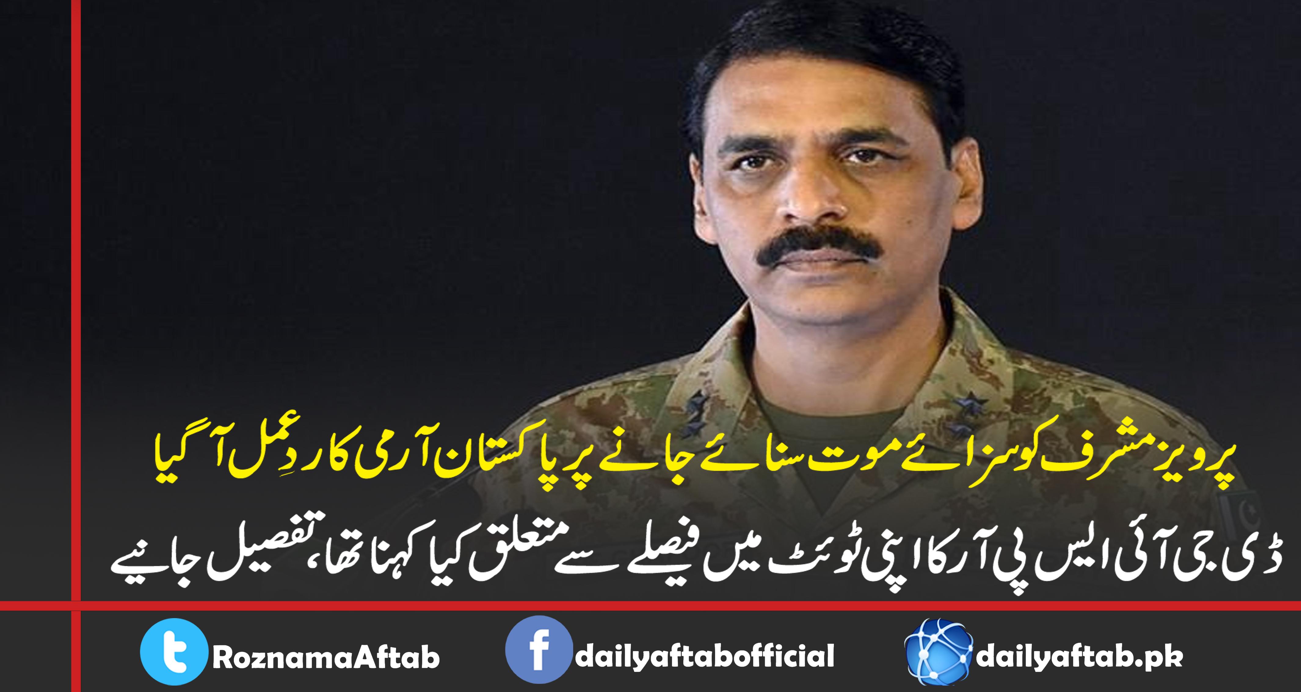 پرویزمشرف , ڈی جی آئی ایس پی آر , میجر جنرل آصف غفور, ردِعمل