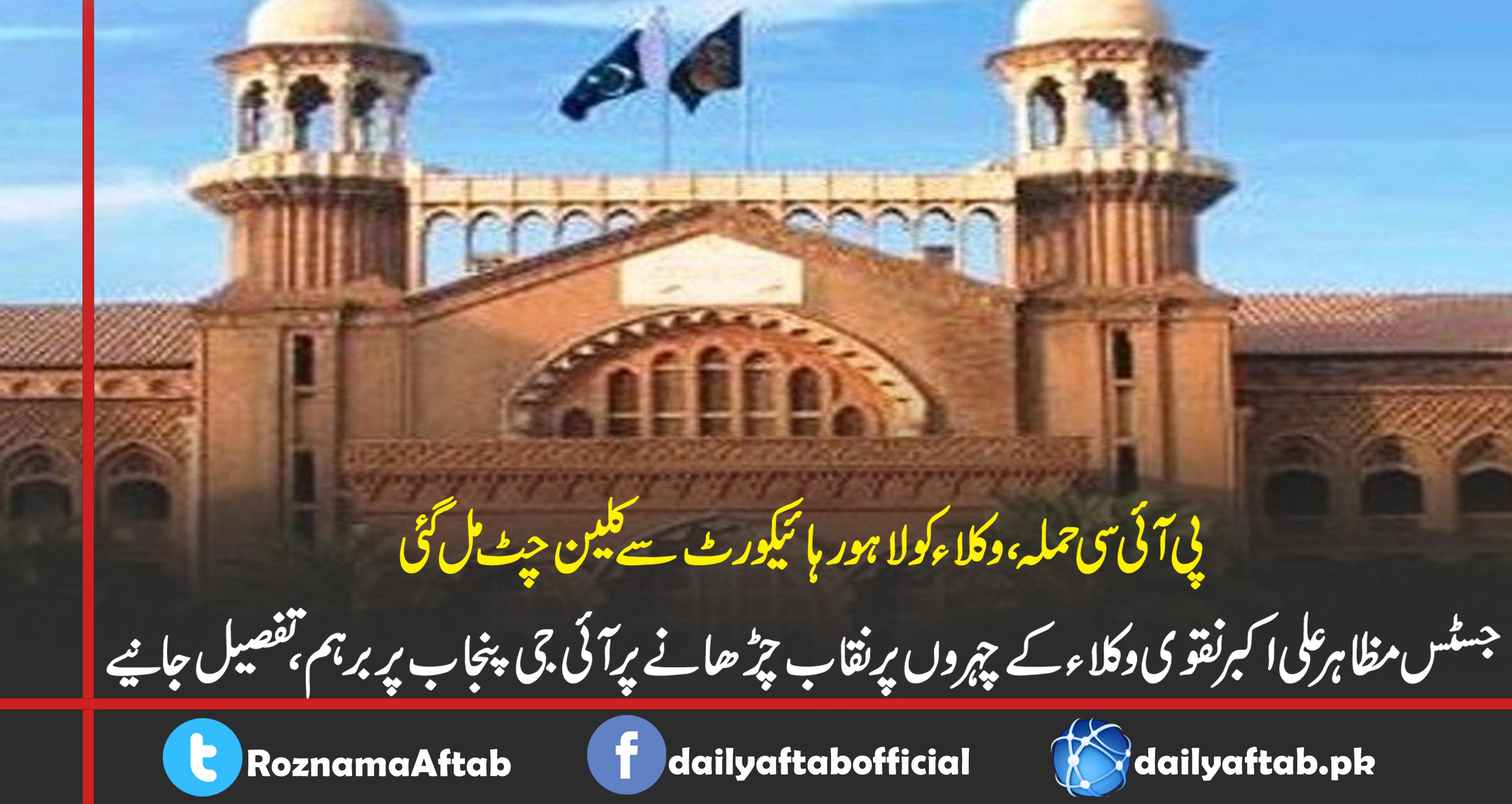 پی آئی سی حملہ, وکلاء, لاہورہائیکورٹ, کلین چٹ