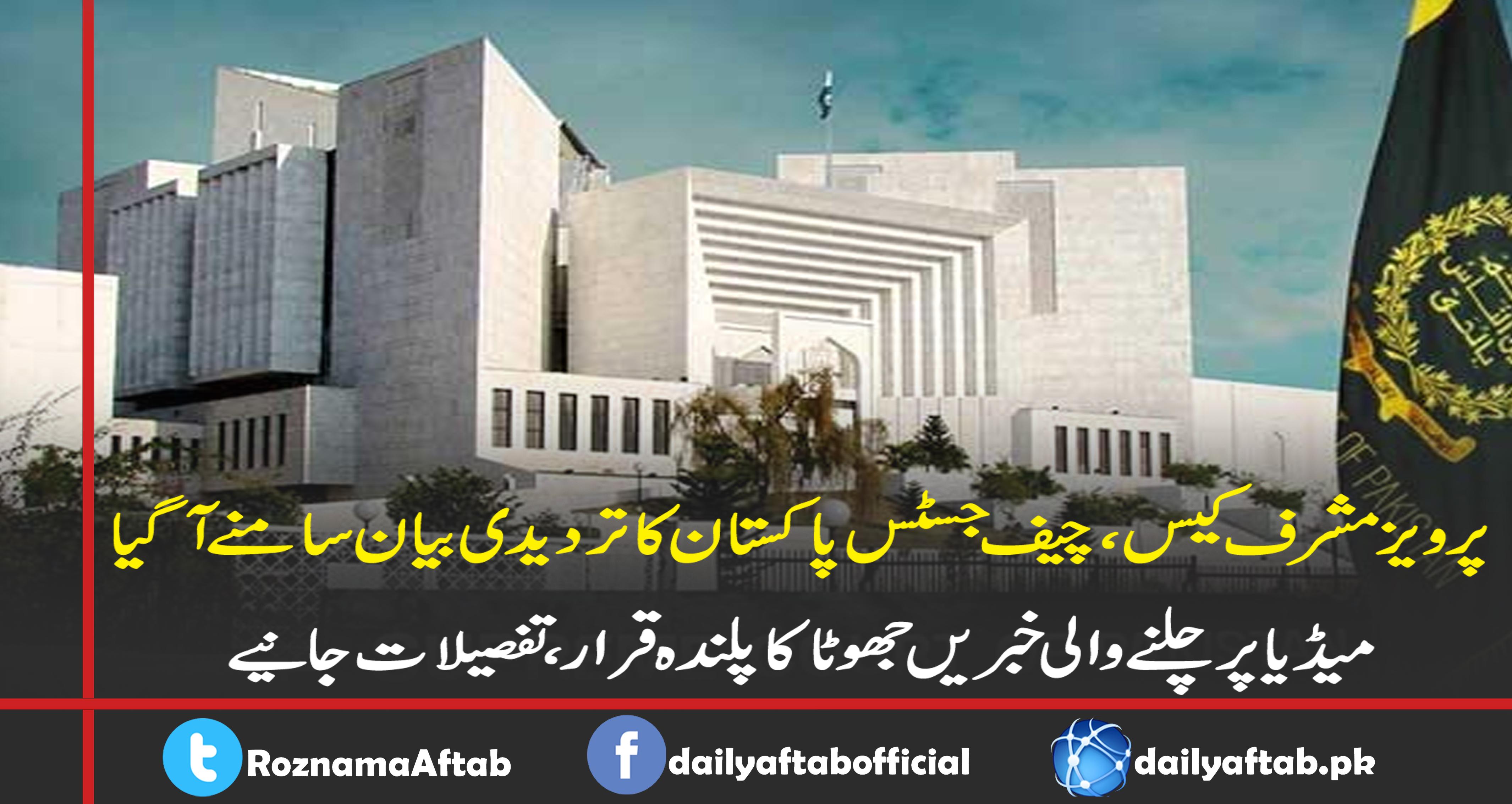 پرویزمشرف, چیف جسٹس پاکستان, تردید