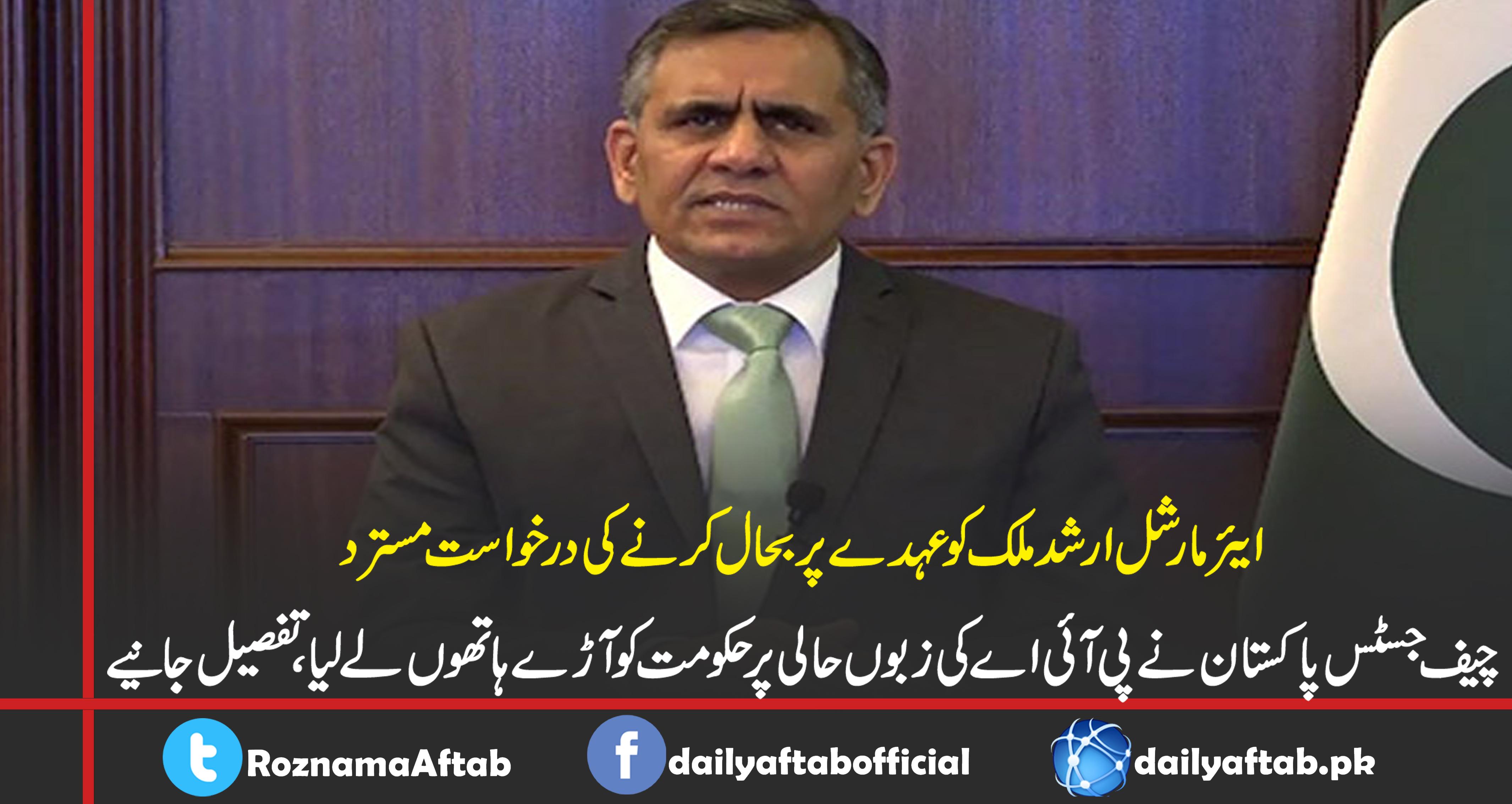Arshad Malik, PIA, CEO, SC, Latest News, Pakistan News