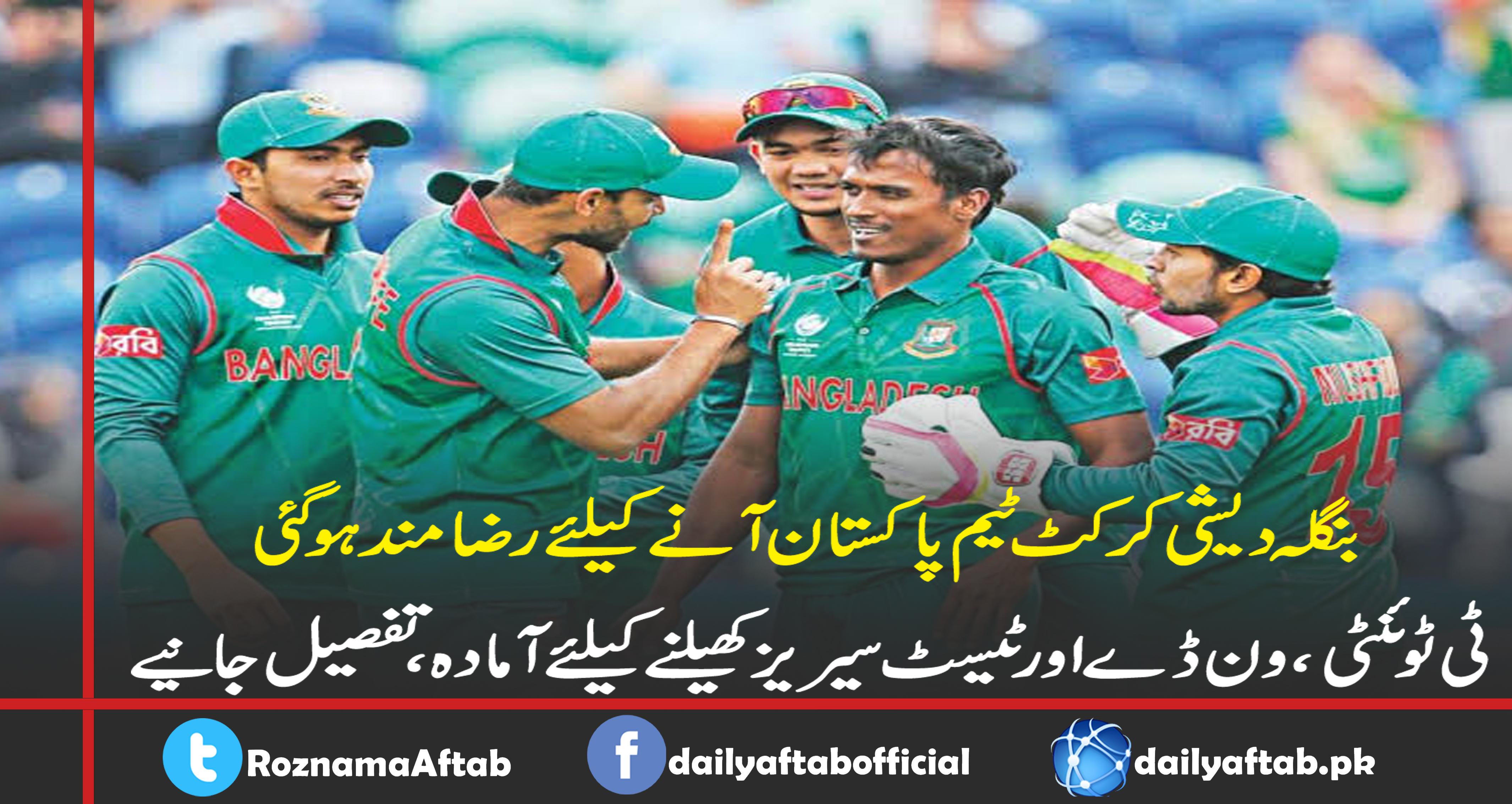 بنگلہ دیش کرکٹ بورڈ