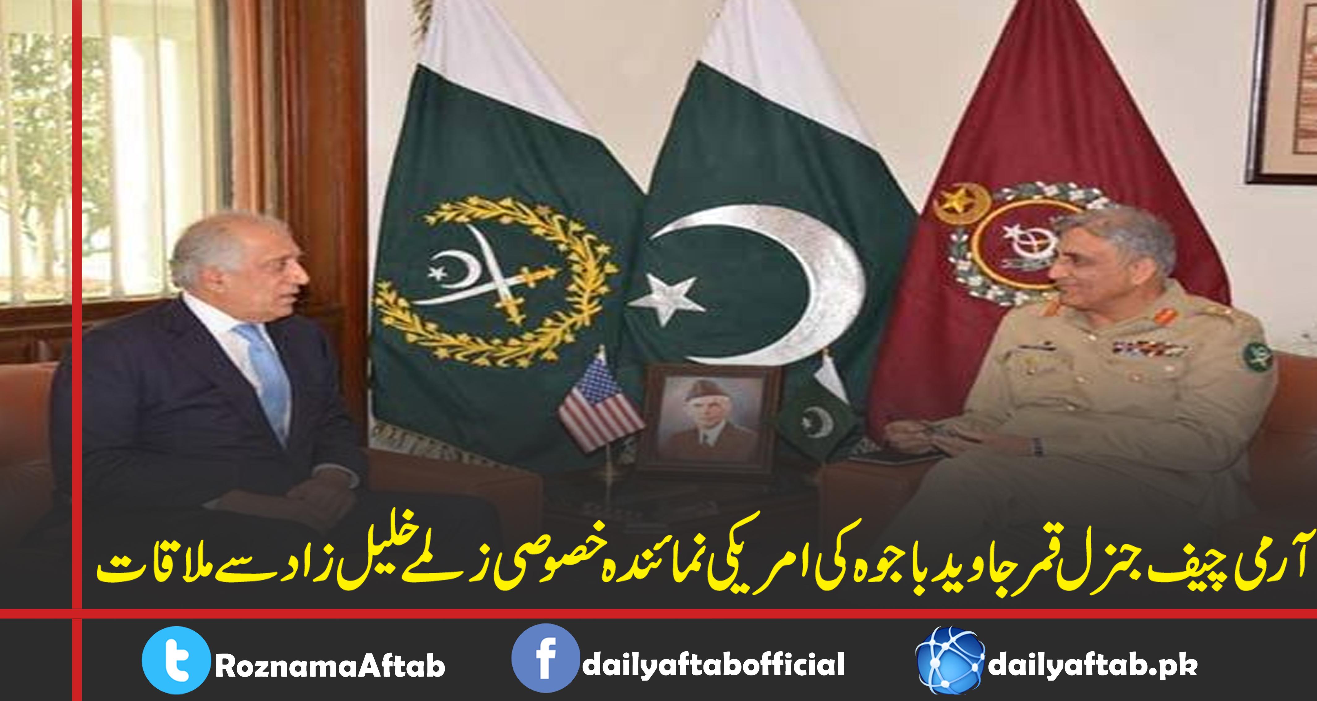 COAS, Zalmay Khalil Zad, Meeting, Qamar Javed Bajwa,