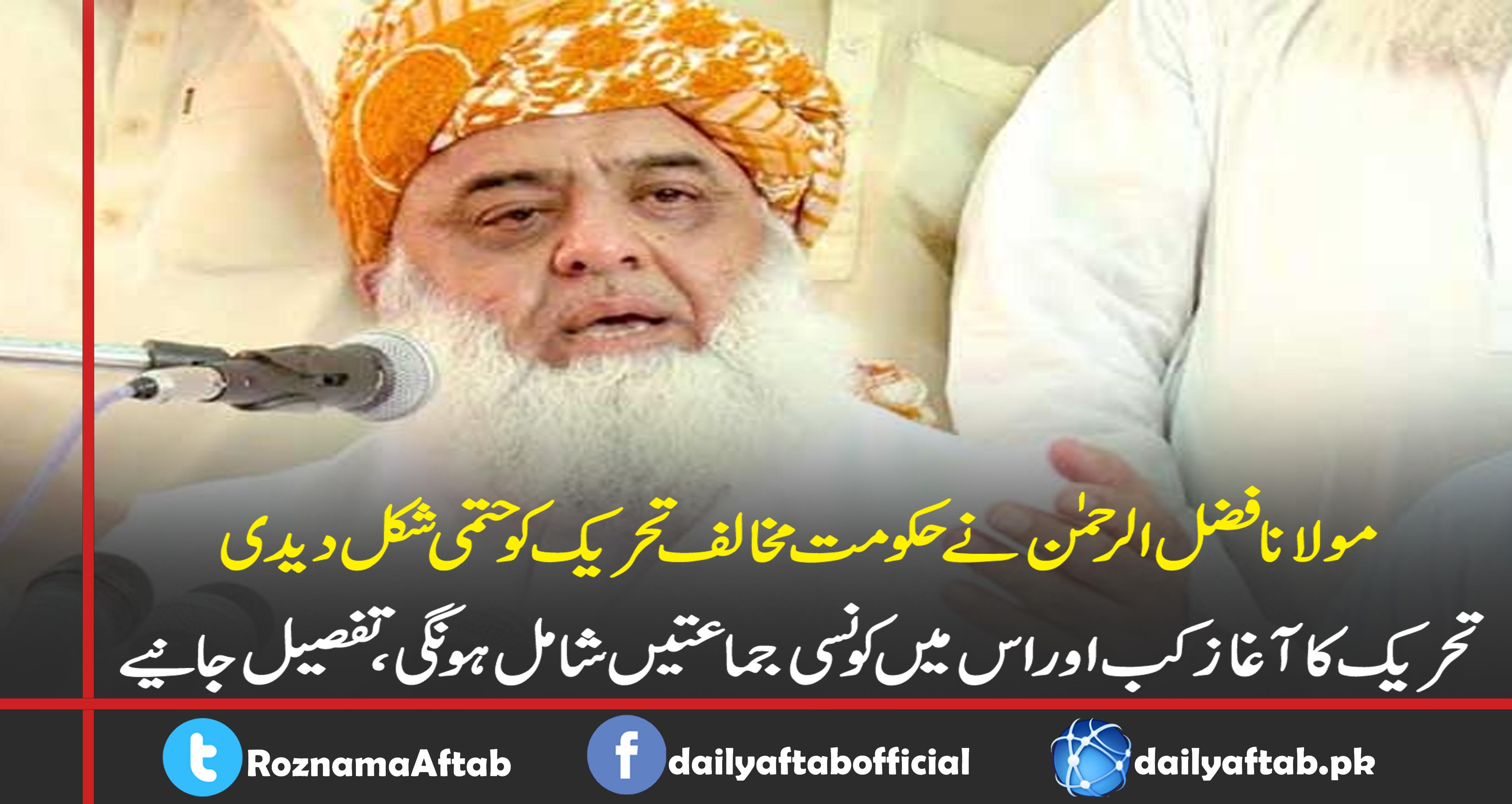 Fazlur Rehman, PTI, Protest, Schedule, Opposition,