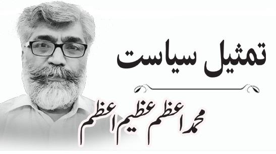 Latest column, Muhammad Azam Azeem Azam, US, India, Arm Industry