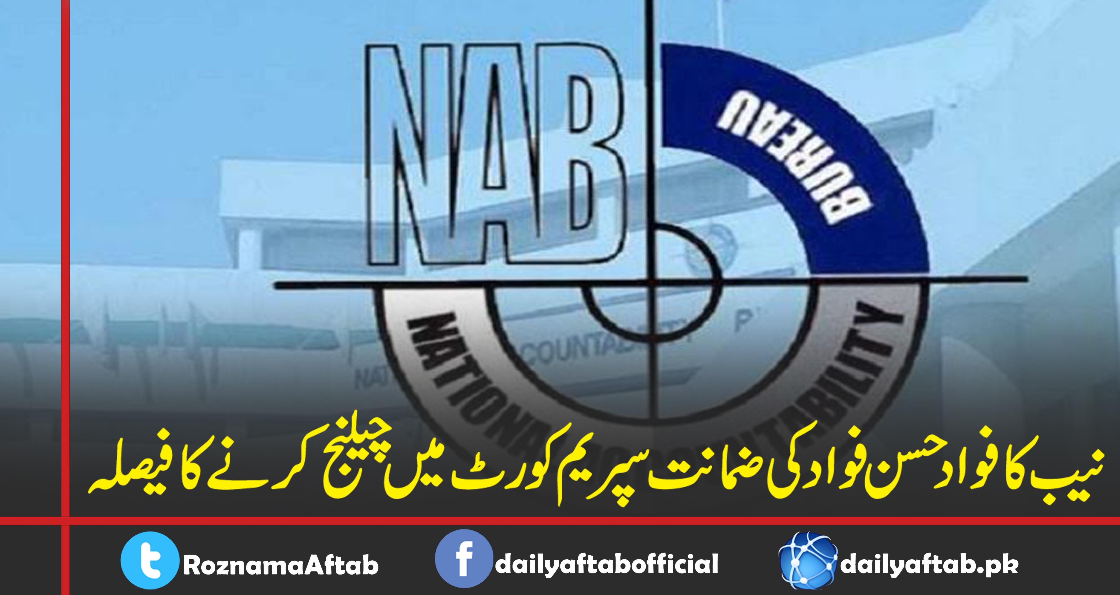 Fawad Hassan Fawad, NAB, LHC, SC, Bail, Latest News
