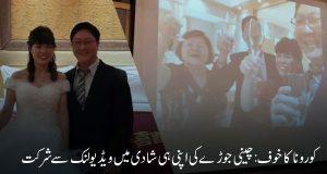 خوف: چینی جوڑے