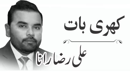 Latest Column, Ali Raza Rana, Tassawar e Iqbal