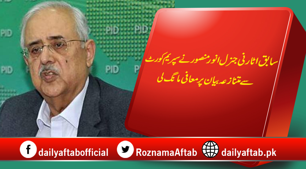 Former Attorney General, Anwar Mansoor, Apology, SC, Contempt of Court