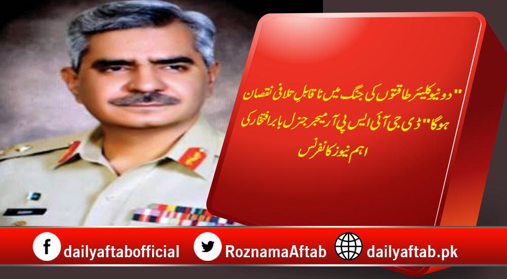 DGISPR, Babar Iftikhar, Pakistan Army, India , 27 February, Surprise