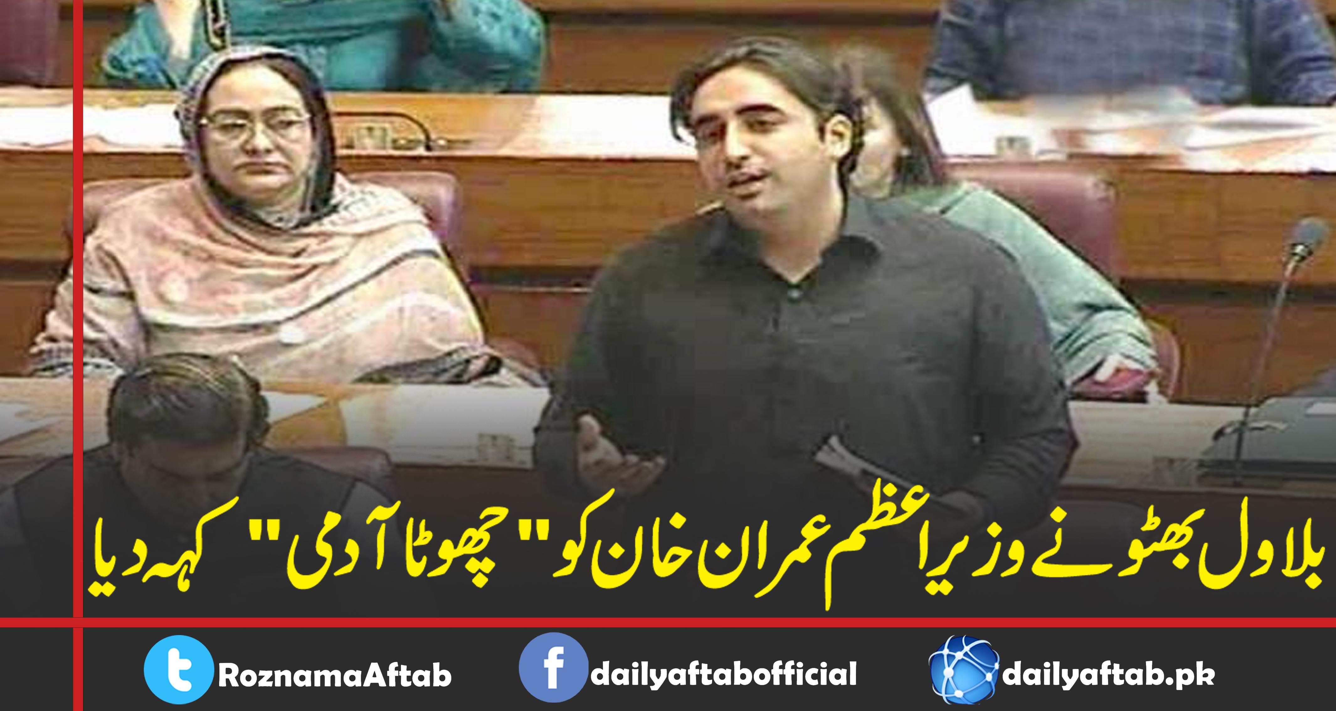 Bilawal Bhutto, PM Imran Khan, Chota Admi, National Assembly, Speech
