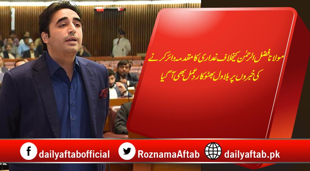 Bilawal Bhutto, National Assembly, Fazlur Rehman, Khawaja Asif, Article 6