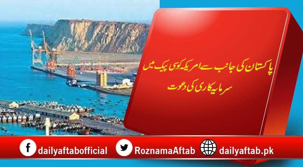 Pakistan, US, Vilber Rass, CPEC, Investment, Trade, Razzaq Dawood,