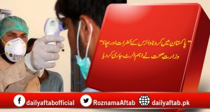 Pakistan, Corona Virus, Health Ministry, Alert, Public, Precautionary Measures