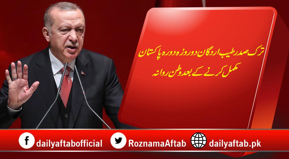 Tayyip Erdogan, Departure, Pakistan, Turkey, Visit, Hammad Azhar