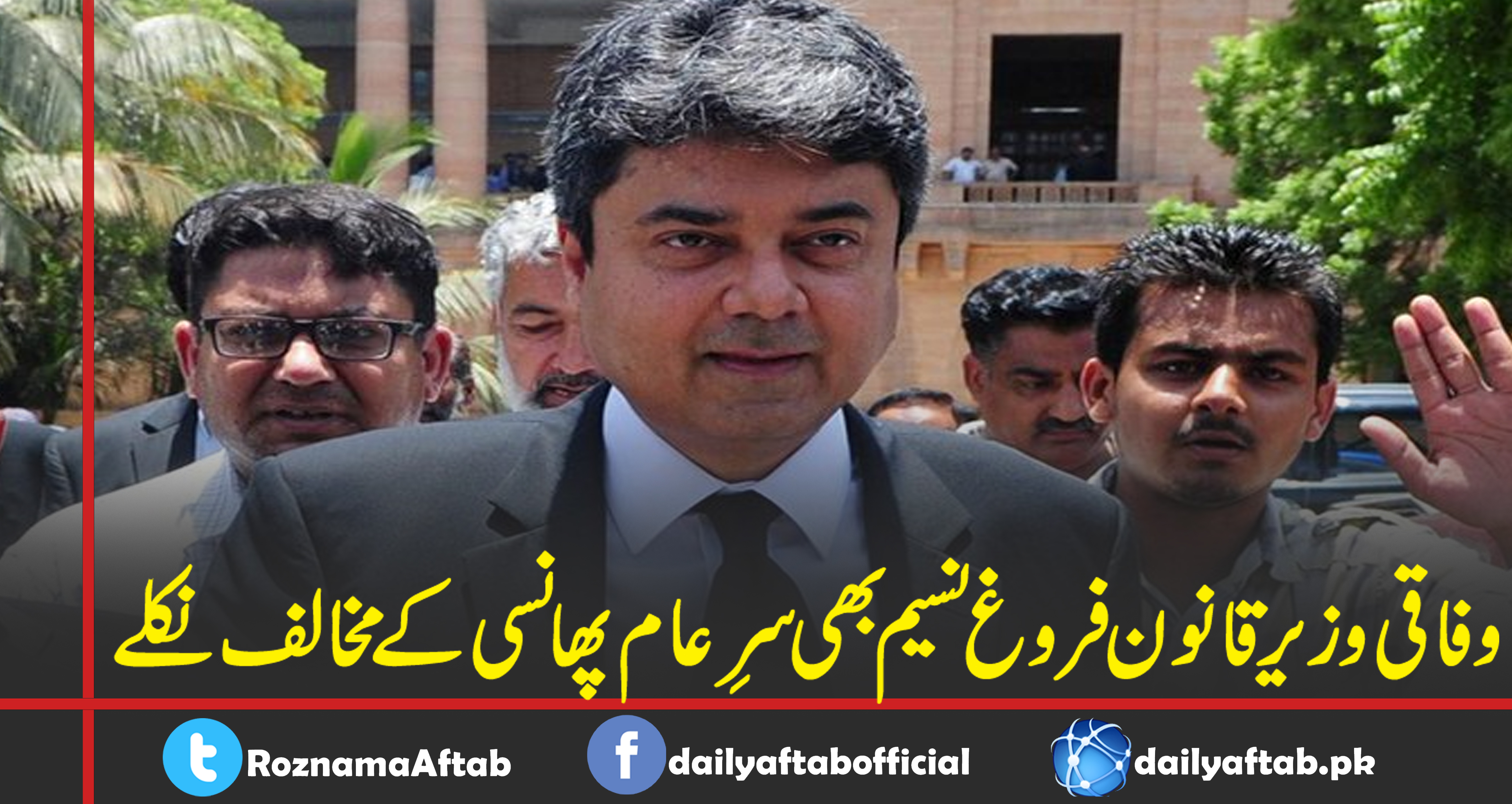 Law Minister, Farogh Nasim, Public Hanging, Opposition, SC