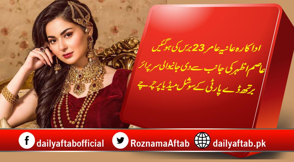 Hania Amir, Asim Azhar, Birthday, Surprise Party, Social Media